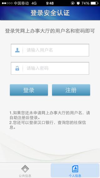 武�h人社app v3.1.9 安卓版 �D1