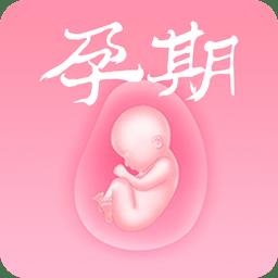 孕期食谱app