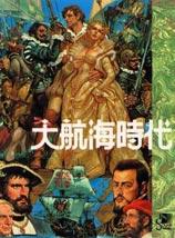 大航海时代1中文版