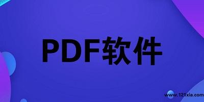 pdf软件大全_pdf阅读器电脑版下载_pdf软件合集