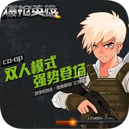 4399爆枪英雄手机版