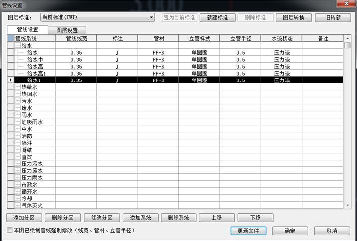 天正插件最新版 v6.0 电脑版 图0