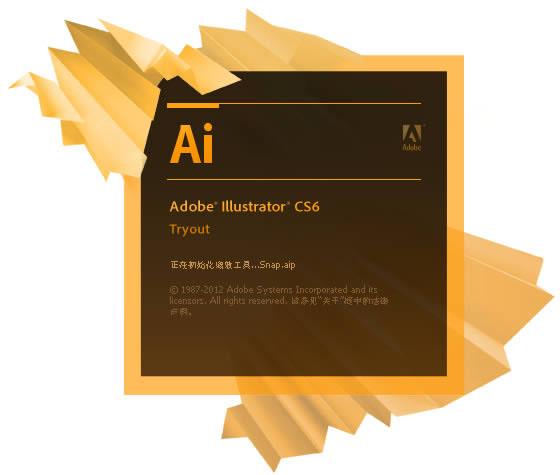 adobeillustratorcs6破解版 绿色免安装版 图0