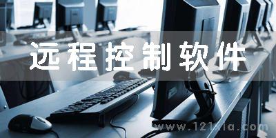 远程控制软件哪个最好?远程控制软件下载_远程控制软件排行榜