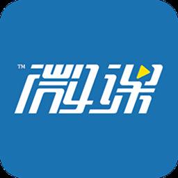 湖南微课网手机版
