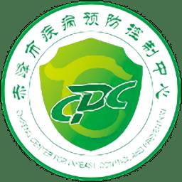 赤峰疾控中心手机版