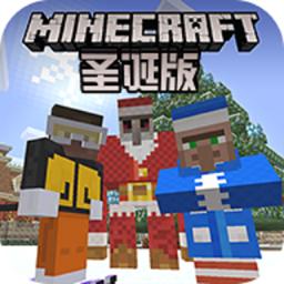 我的世界圣诞版中文版