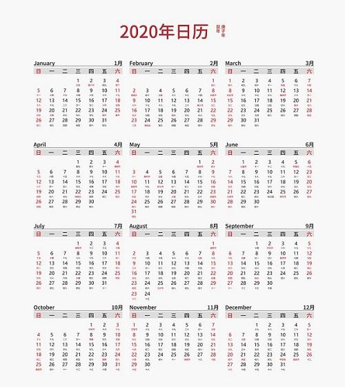 2020年日历表