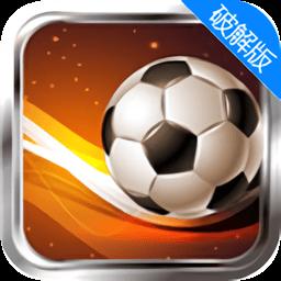 �倮�足球2020新版