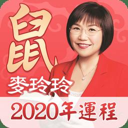 麦玲玲2020十二生肖运势软件