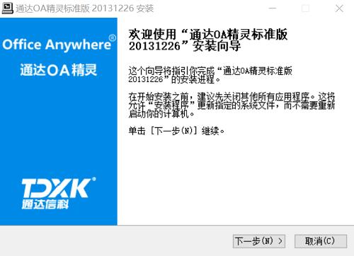 通达oa精灵2013版