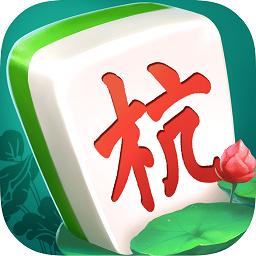 杭州麻将手机版