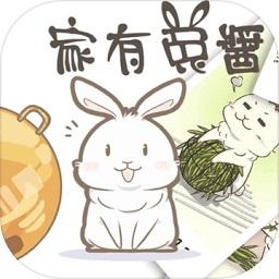 家有兔�u中文版