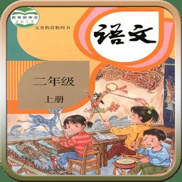 人教版二年级语文上册电子课本