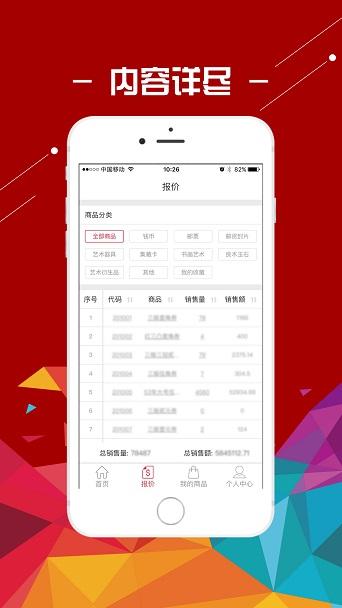 金网艺购手机版 v2.3.1 安卓版 图0