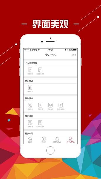 金网艺购手机版 v2.3.1 安卓版 图1