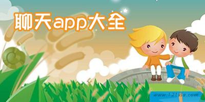聊天app