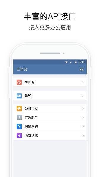 政务微信ios版 v2.4.60001 iphone版 图1
