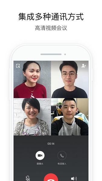 政务微信ios版 v2.4.60001 iphone版 图0