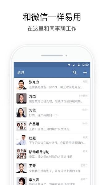 苹果版政务微信