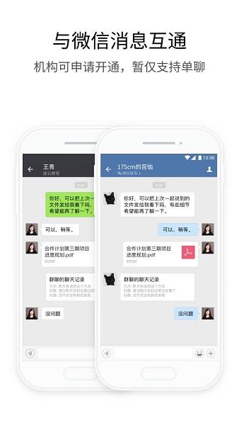 政务微信ios版 v2.4.60001 iphone版 图2