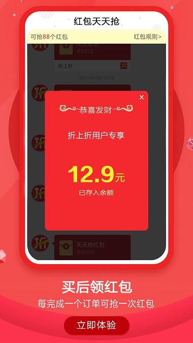 折上折app