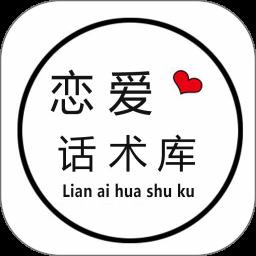 恋爱话术库app免费版