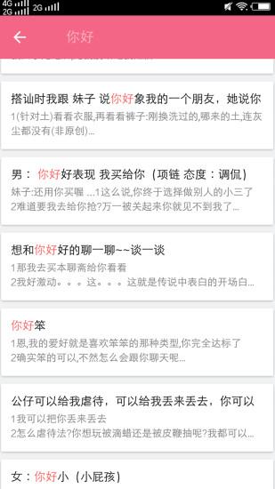 恋爱话术库app免费版 v3.4 安卓版 图0