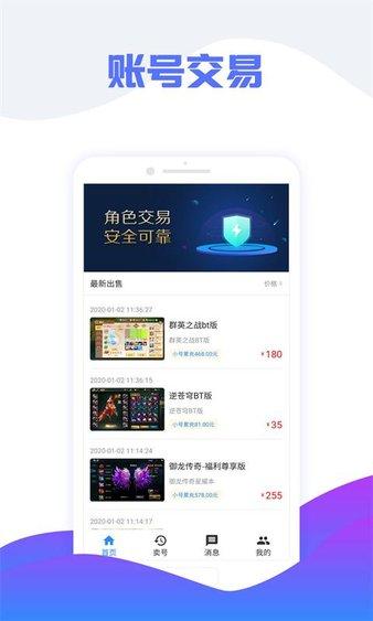 vv881游戏交易平台app v1.0.0 安卓版 图0