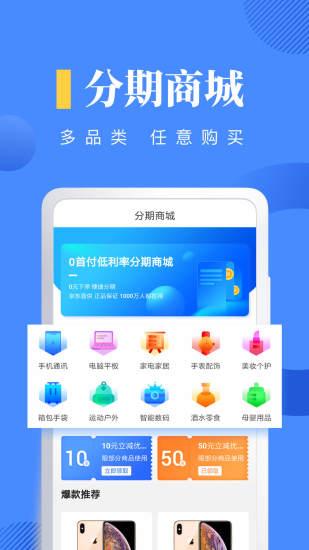 中原消费金融app v3.4.1 安卓版 图1