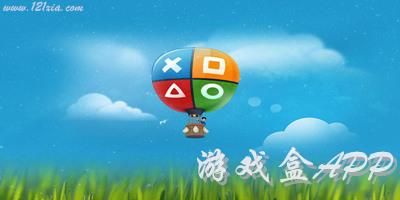游戏盒app