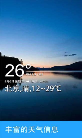 天气相机手机版 v3.0.5 安卓版 图0