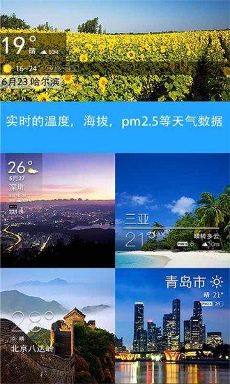 天气相机手机版 v3.0.5 安卓版 图1