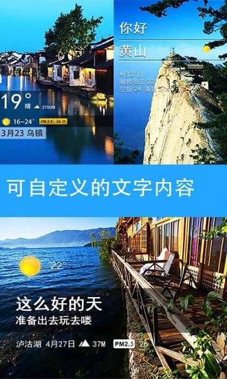 天气相机手机版 v3.0.5 安卓版 图2