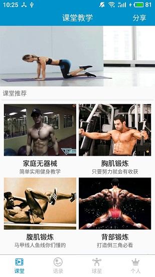 健身教学安卓版