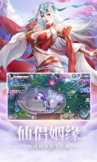 仙侠传奇手游 v3.6.0 安卓版 图1