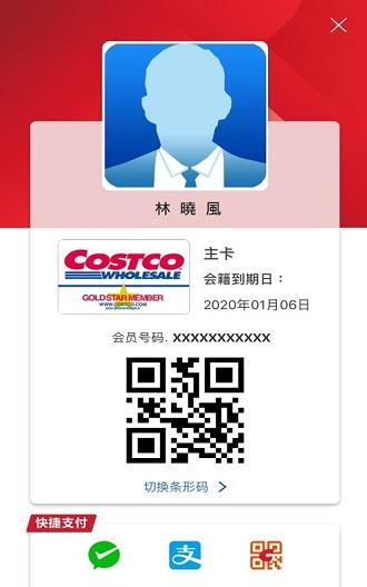 costco中国超市 v1.0.3 安卓版 图1