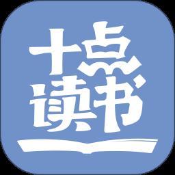 十点读书app
