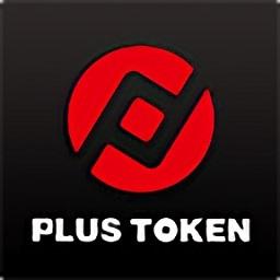 plus token最新版本