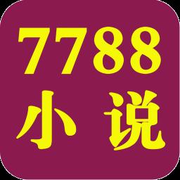 7788小说网官方版