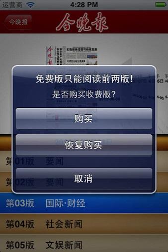 今晚报app v1.0.2 iphone版 图2