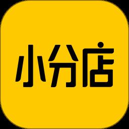 小分店app