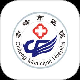 赤峰市医院软件