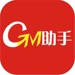 gm游戏助手最新版