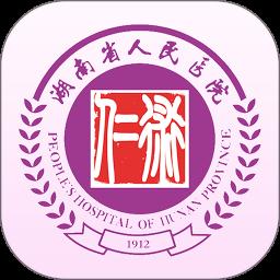湖南省人民医院软件