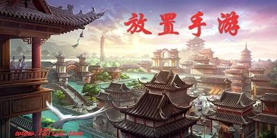 放置手游排行榜_放置类游戏大全_放置游戏推荐