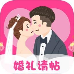 婚礼请柬电子版