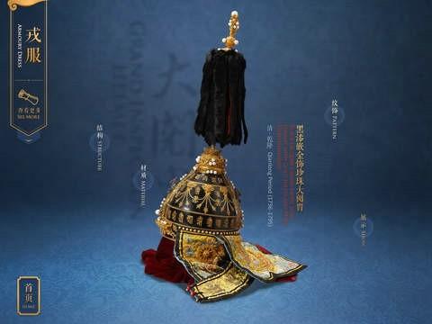 清代皇帝服饰官方版