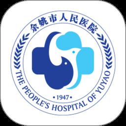 余姚人民医院软件