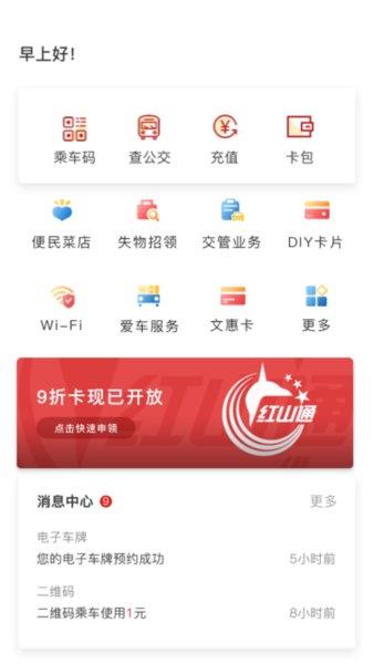 红山通电子公交卡 v4.1.6 安卓版 图0